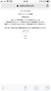 インターネットVIP予約