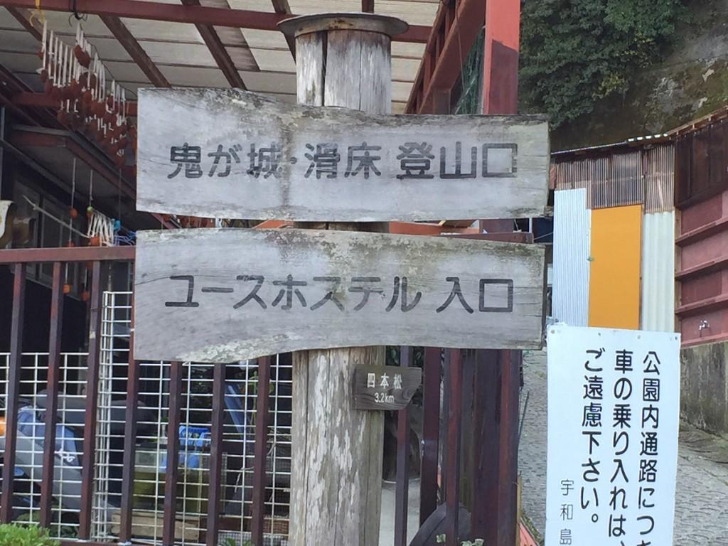 YHと登山口標識
