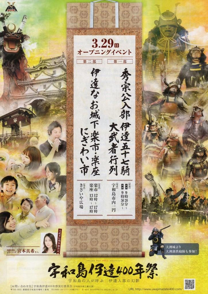 宇和島伊達400年祭
