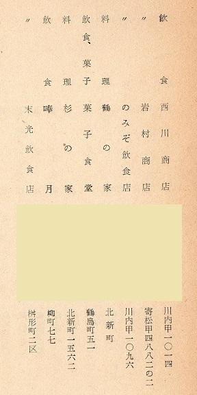 料理・飲食業 7