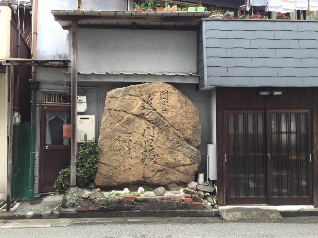 追手門跡石碑1