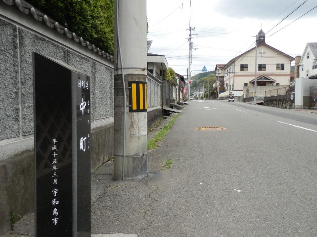 中町名所碑 左側
