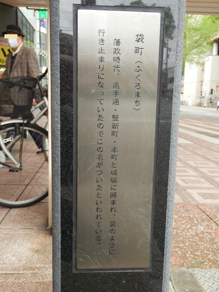 袋町名称碑 説明文