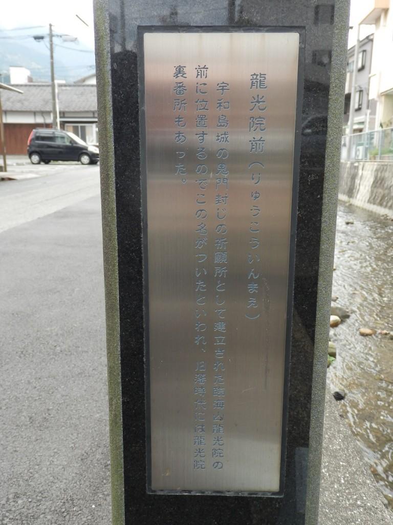 龍光院前 名称碑 説明文