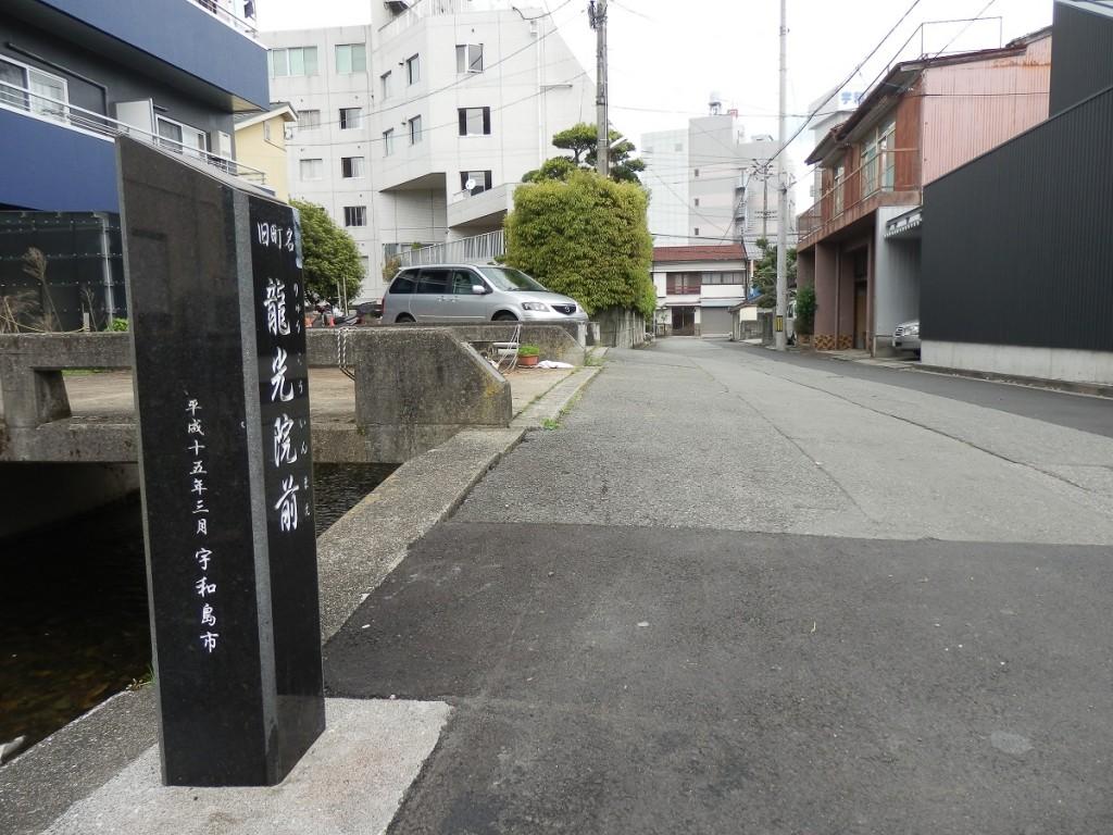 龍光院前 名称碑 左側