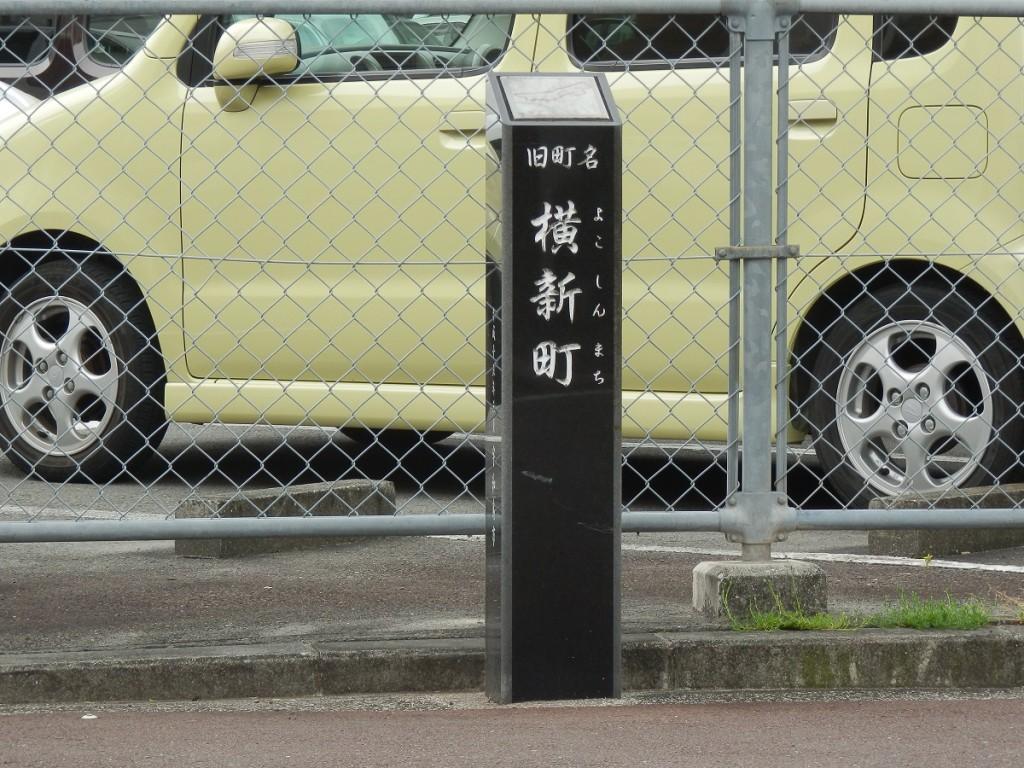 横新町 名所碑 アップ