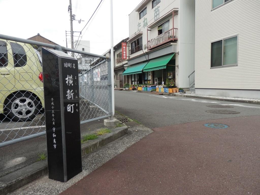 横新町 名所碑 右側