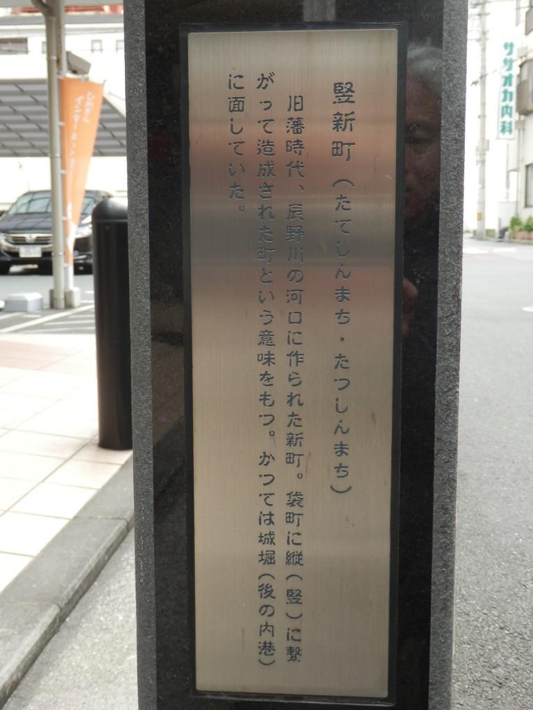 竪新町 名称碑 説明文