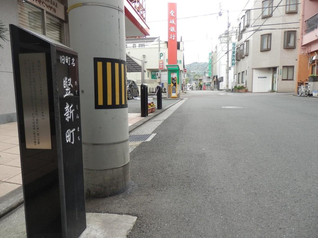 竪新町 名称碑 左側