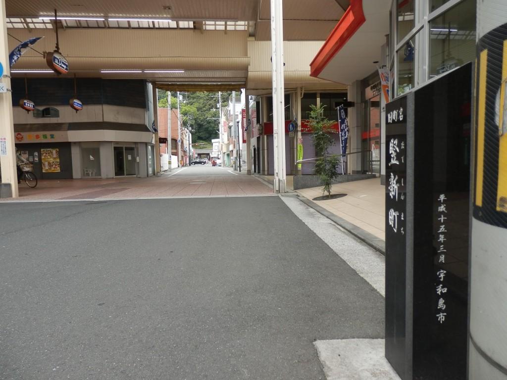 竪新町 名称碑 右側