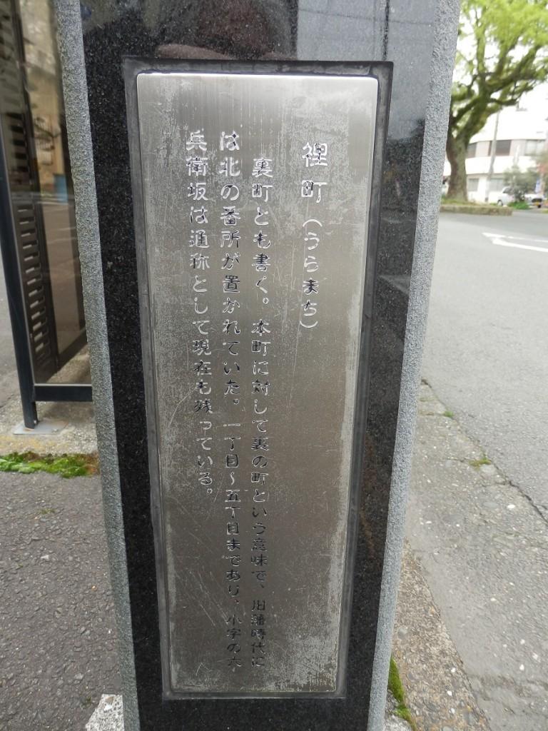 裡町名称碑 説明文