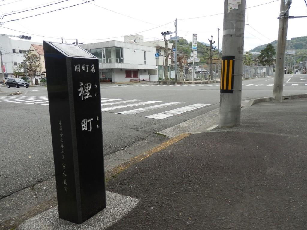 裡町名称碑 左側