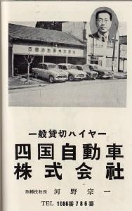 四国自動車株式会社