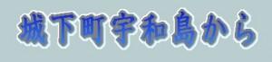 joukamachi_uwajimakara