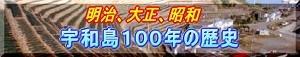 宇和島100年の歴史