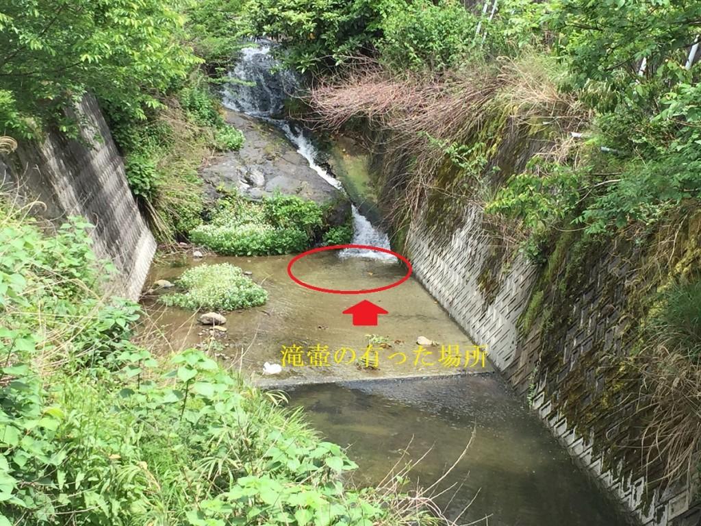 滝壺の有った場所