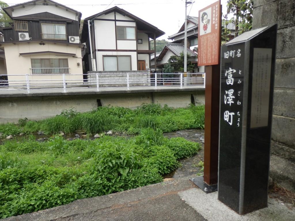 富澤町 名称碑 右側