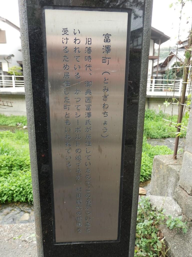富澤町 名称碑 説明文