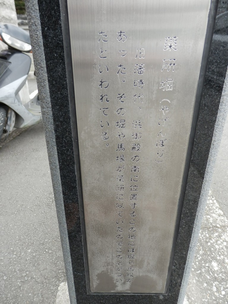 薬研堀 名称碑 説明文