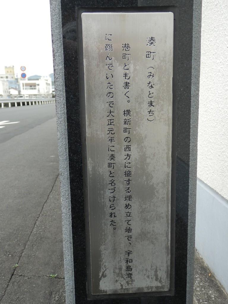 湊町 名称碑 説明文