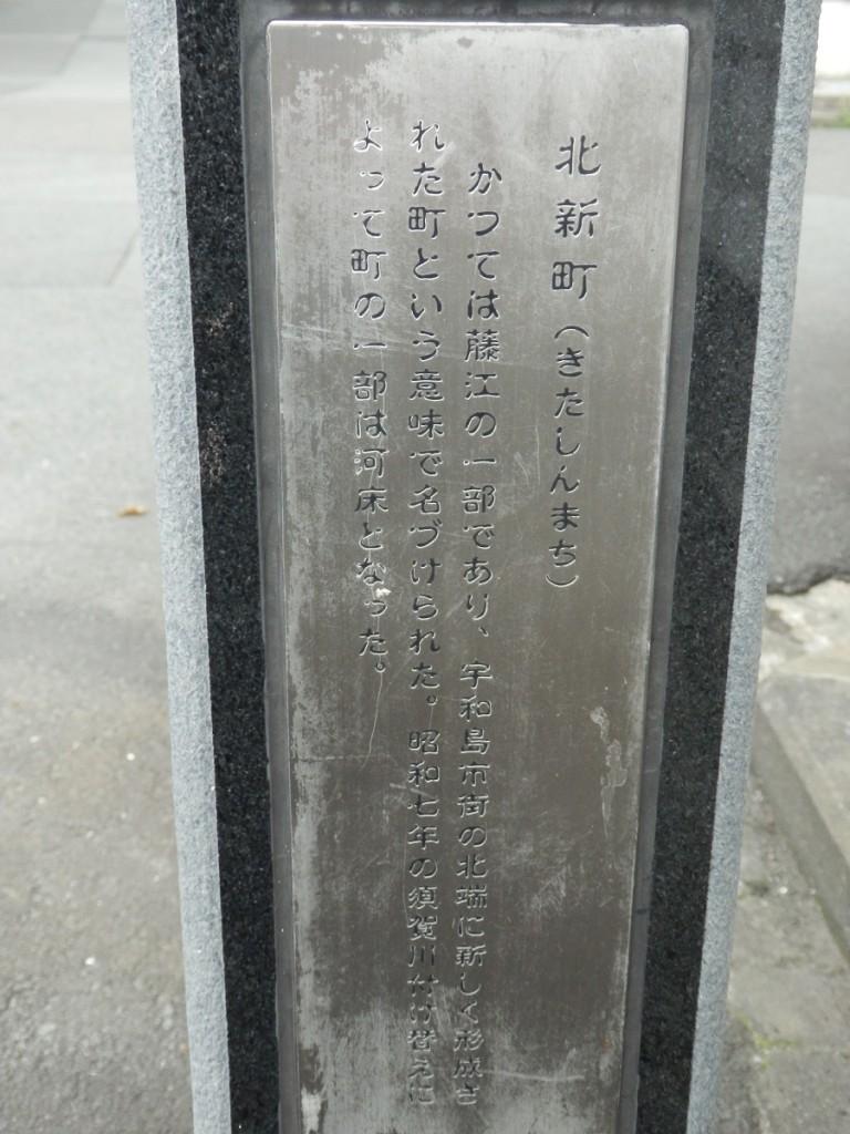 北新町 名称碑 説明文