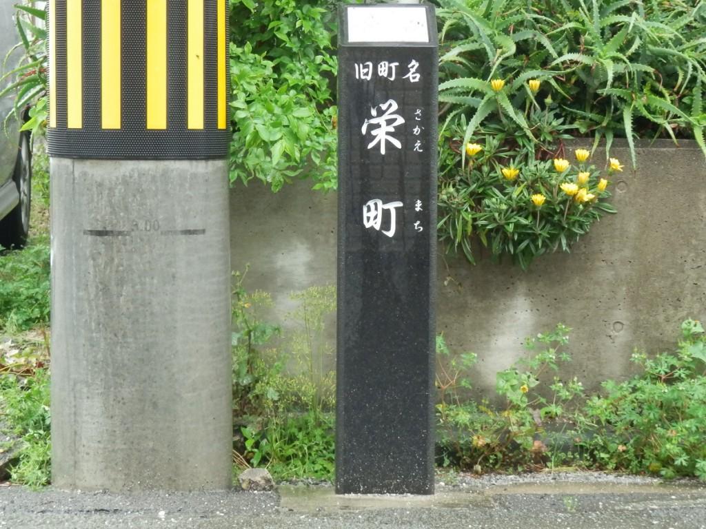 栄町 名称碑 アップ
