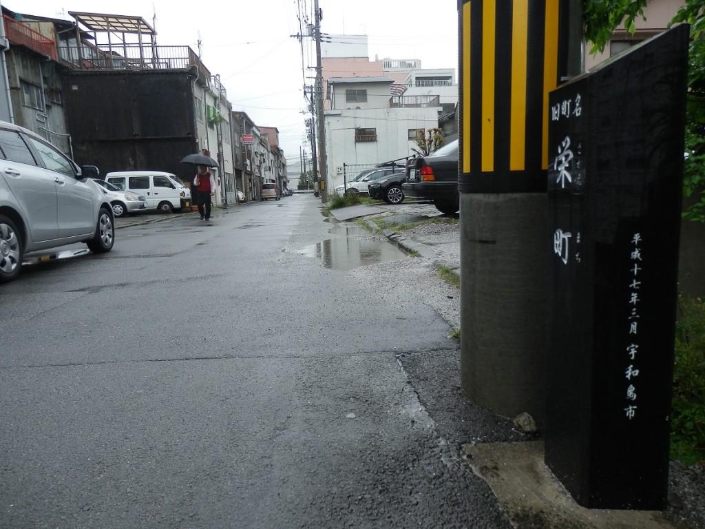 栄町 名称碑 右側